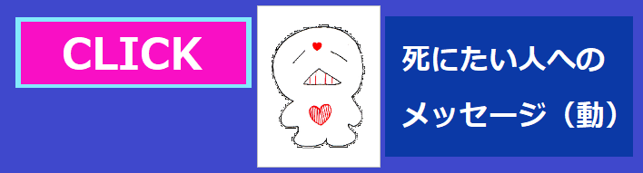 死にたい人へのメッセージ(動)
